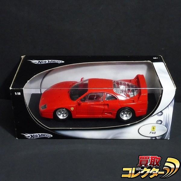 ホットウィール 1/18 フェラーリ F40 レッド 赤 Hot Wheels