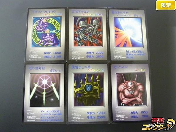 遊戯王 GB 非売品 カード ブラック・マジシャン 光の護封剣 他