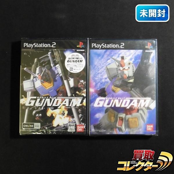 PS2ソフト 機動戦士ガンダム めぐりあい宇宙 限定 計2本 未開封_1