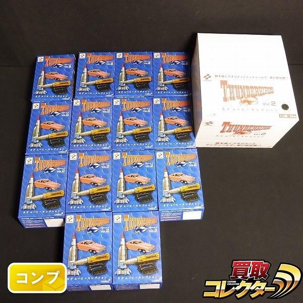 コナミ SFムービーセレクション サンダーバード vol.2 全7種