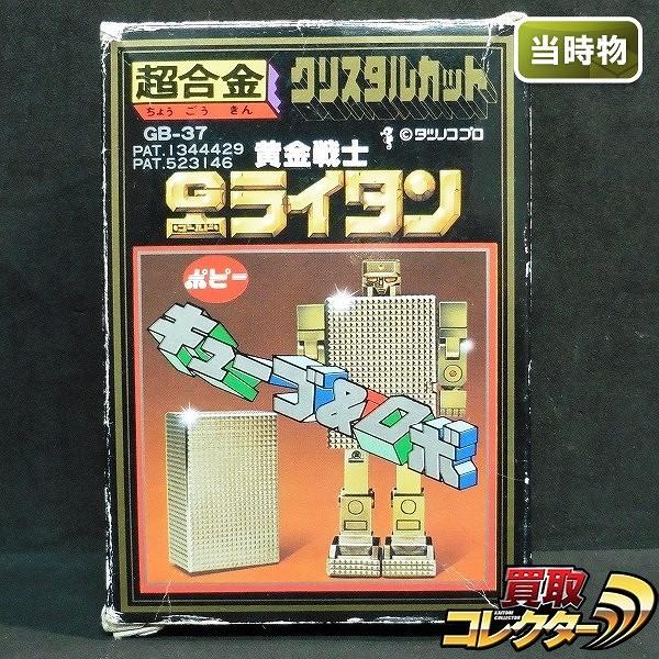 ポピー 当時物 超合金 クリスタルカット GB-37 ゴールドライタン