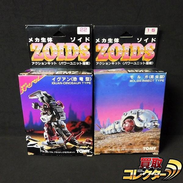 旧ゾイド イグアン 恐竜型 モルガ 昆虫型 組済 箱有 / ZOIDS