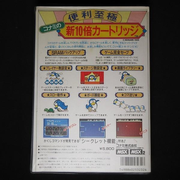 MSX MSX2 ソフト ROM コナミの新10倍カートリッジ_2