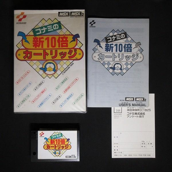 MSX MSX2 ソフト ROM コナミの新10倍カートリッジ_3