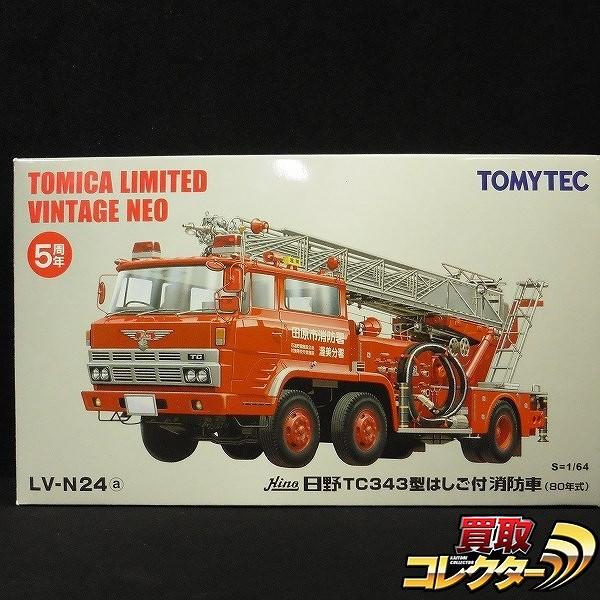 トミカリミテッド ネオ LV-N24a 日野 TC343型 消防車 田原市