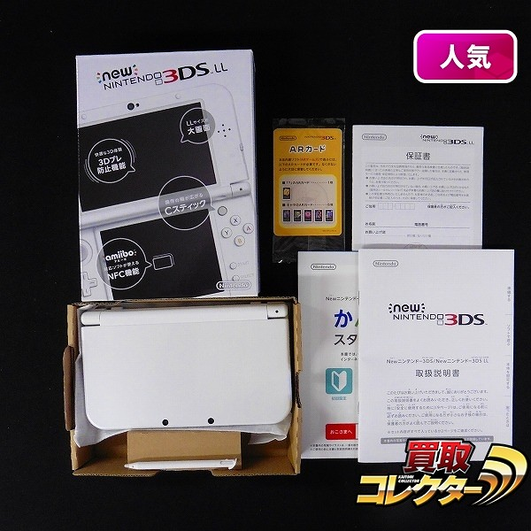 New ニンテンドー3DS LL 本体 パールホワイト / 任天堂_1