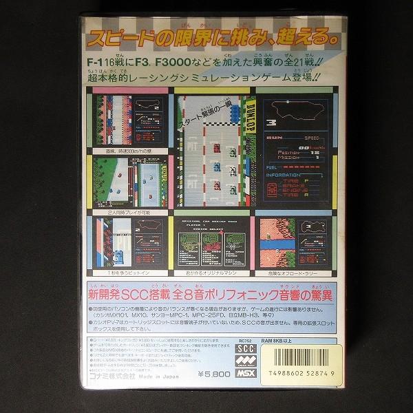 MSXソフト F-1 SPIRIT スピリット 箱説有 / KONAMI_2