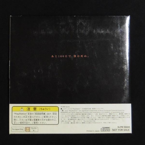 PSソフト 夕闇通り探検隊 体験版 / プレイステーション_3