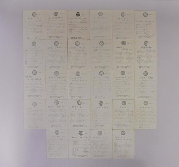 カルビー 当時 旧 仮面ライダー カード 225-252 28枚 コンプ_2