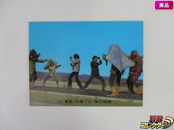 カルビー 当時物 旧 仮面ライダー カード 513 KR21 本郷猛_1