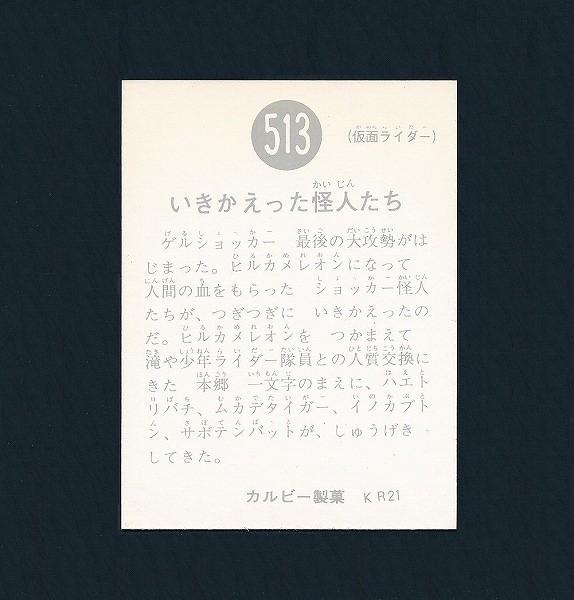 カルビー 当時物 旧 仮面ライダー カード 513 KR21 本郷猛_3