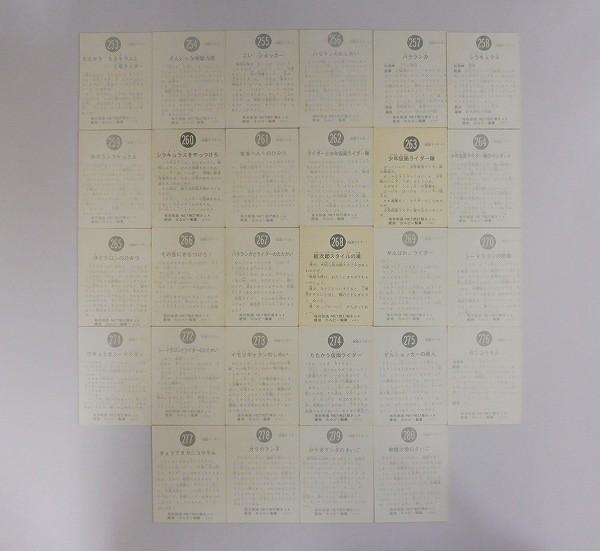 カルビー 旧 仮面ライダー カード 253-280 28枚 コンプ 当時物_2