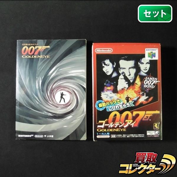 N64 ソフト 007 ゴールデンアイ + 公式ガイドブック / 任天堂_1