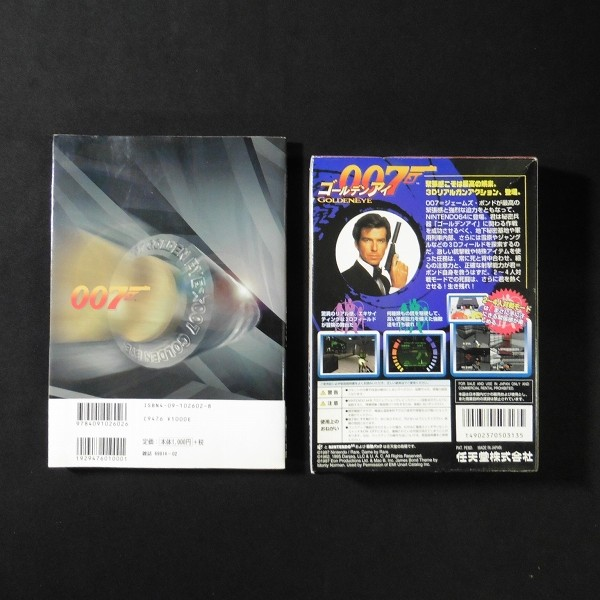 N64 ソフト 007 ゴールデンアイ + 公式ガイドブック / 任天堂_3