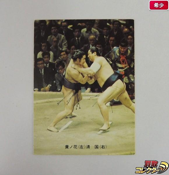 カルビー 当時 大相撲 カード 1973年 清国勝雄 貴ノ花利章