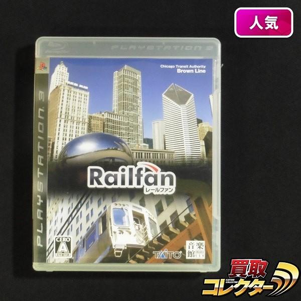 PS3 ソフト Railfan レールファン / プレイステーション