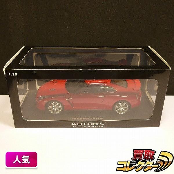 オートアート ミレニアム 1/18 日産 GT-R バイブラントレッド