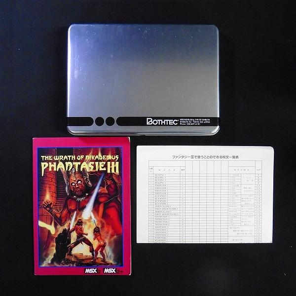 MSX2/2+専用 ソフト ファンタジー III ニカデモスの怒り_3
