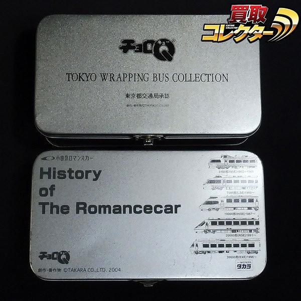 チョロQ 缶入り ロマンスカー 東京ラッピングバスコレクション