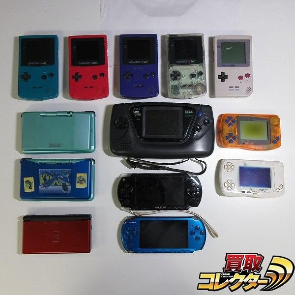 携帯ゲーム機 本体 ゲームギア ゲームボーイ DS PSP ワンダースワン