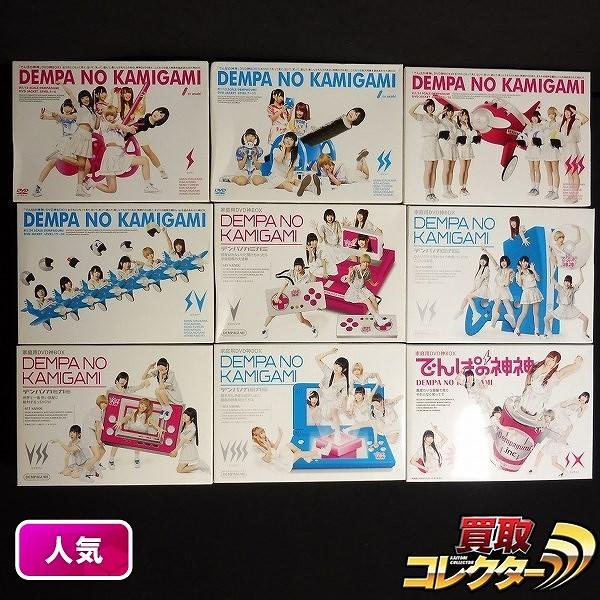 でんぱ組.inc 家庭用DVD神BOX 電波の神神 ビリワン~ナイン 1~9