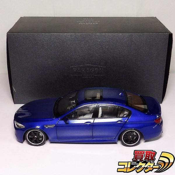 パラゴン 1/18 BMW M5 F10M 2012 サンマリノブルー