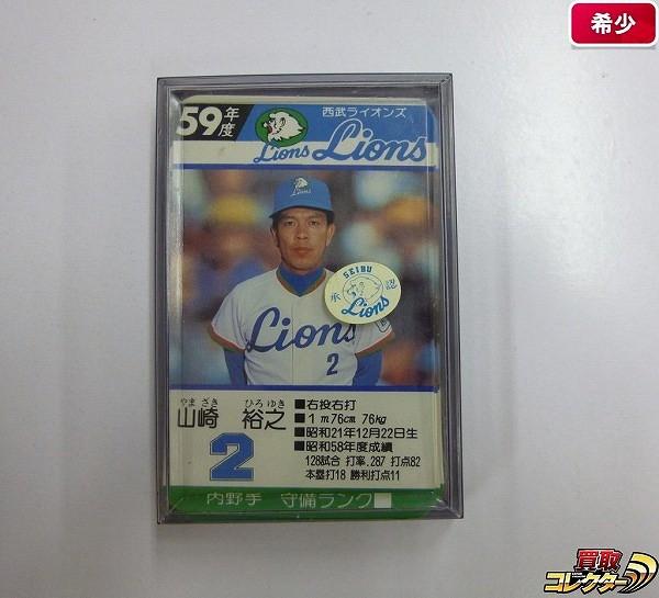 タカラ プロ野球ゲーム カード 59年度 西武ライオンズ