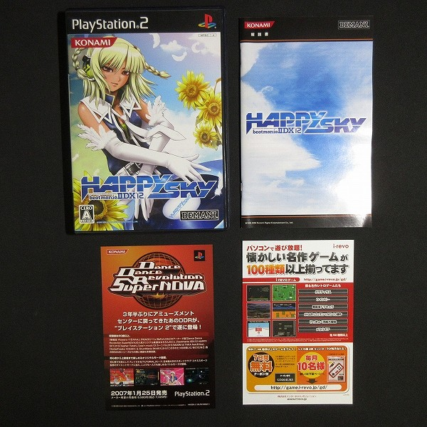 PS2ソフト ビートマニアII DX セット 3rd~9th 12 HAPPY SKY_3