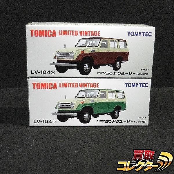 トミカ LV-104ab トヨタ ランドクルーザー FJ56V型 2種