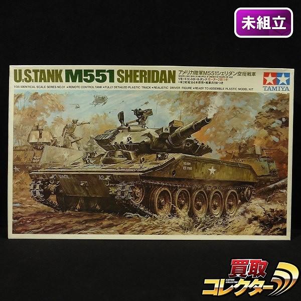 小鹿タミヤ 1/35 アメリカ陸軍 M551シェリダン空挺戦車 リモコン