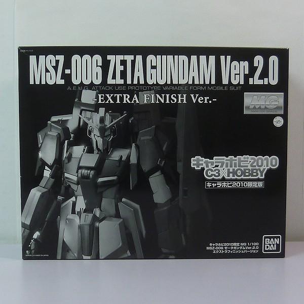キャラホビ限定 MG Zガンダム Ver.2.0 エクストラフィニッシュ