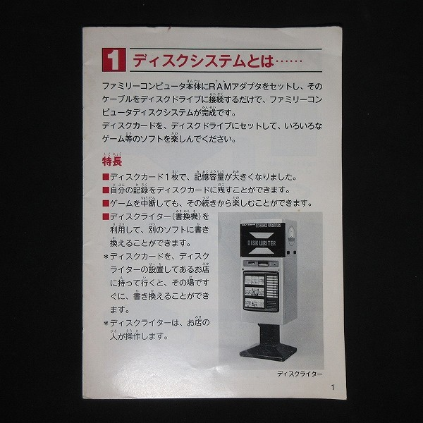 ファミコン本体 ディスクシステム SFC本体 サテラビュー_3