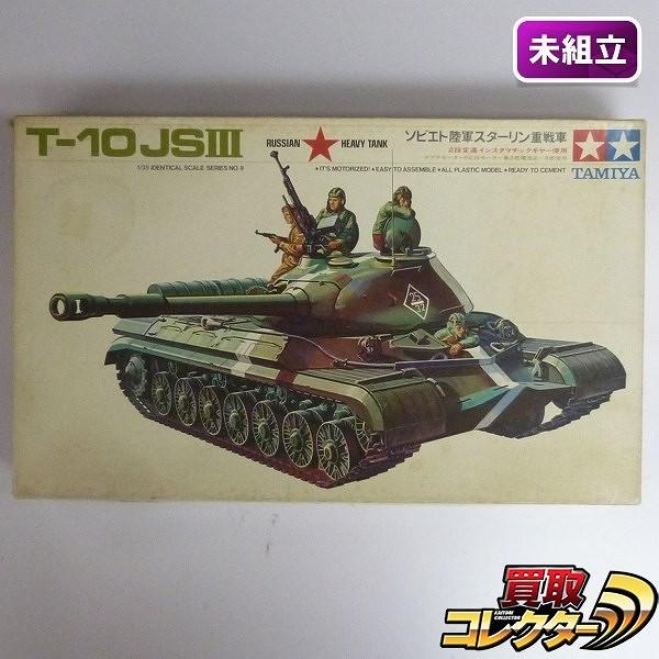 小鹿タミヤ 1/35 T-10 JS III ソビエト陸軍スターリン重戦車