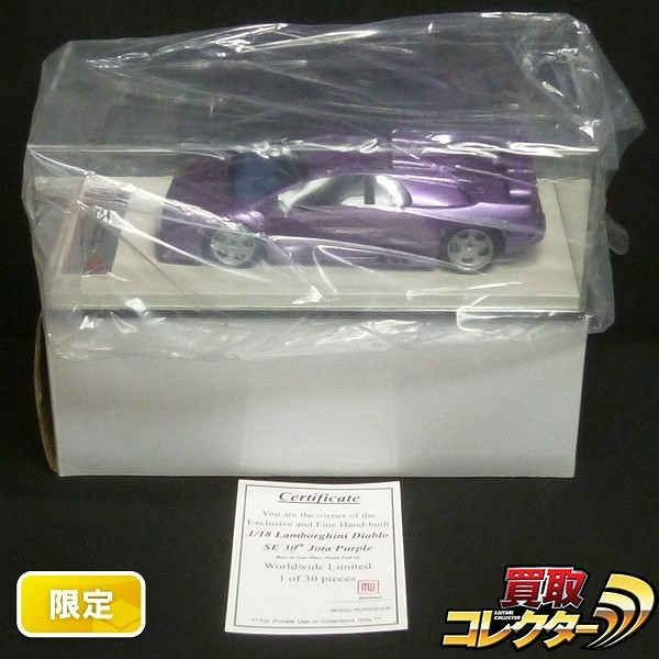 MW APM 1/18 ランボルギーニ ディアブロ SE30 イオタ 紫