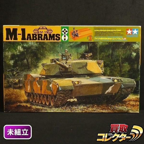 タミヤ 1/35 アメリカ 最新鋭戦車 M-1 エイブラムス 3chリモコン
