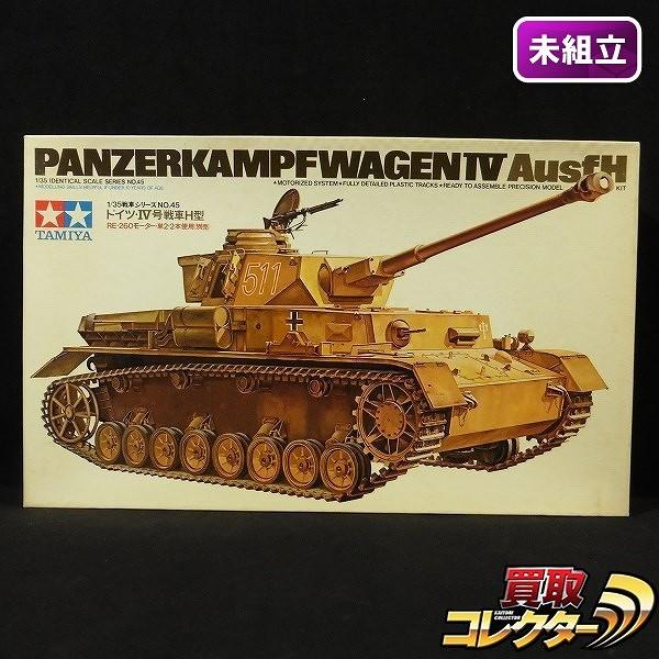 小鹿タミヤ 1/35 ドイツIV号 戦車 H型 モーターライズ