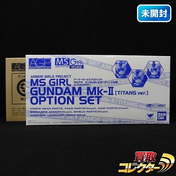 AGP MS少女 ガンダムMk-Ⅱ ティターンズ仕様 オプションセット