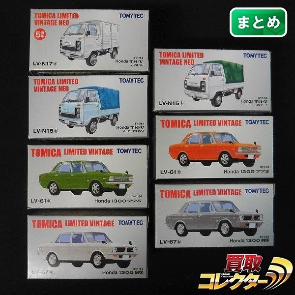 トミカ LV 1/64 Honda まとめて TN-V パネルバン 1300 77S 99S