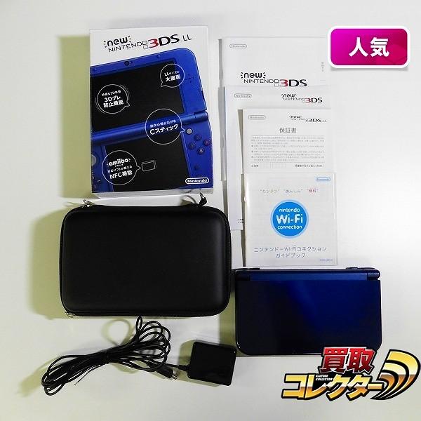 New 3DS LL本体 メタリックブルー 箱説有 + 電源ケーブル ケース