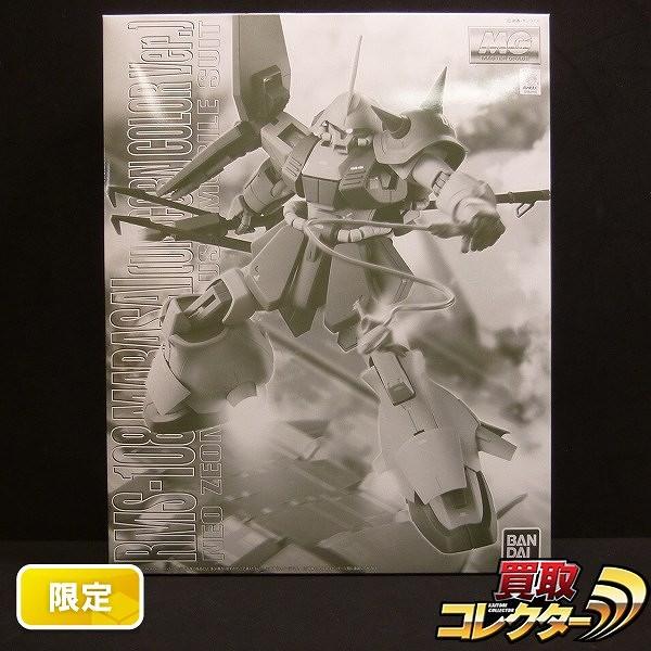 PB限定 MG 1/100 マラサイ ユニコーンカラーVer. / ガンプラ