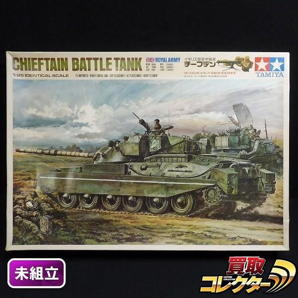 小鹿 タミヤ 1/25 イギリス陸軍中戦車 チーフテン リモコン