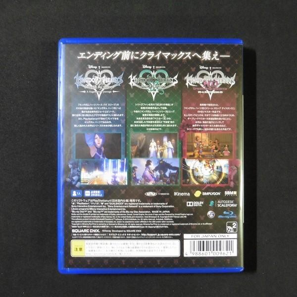 PS4ソフト キングダムハーツ HD 2.8 ファイナルチャプター_3