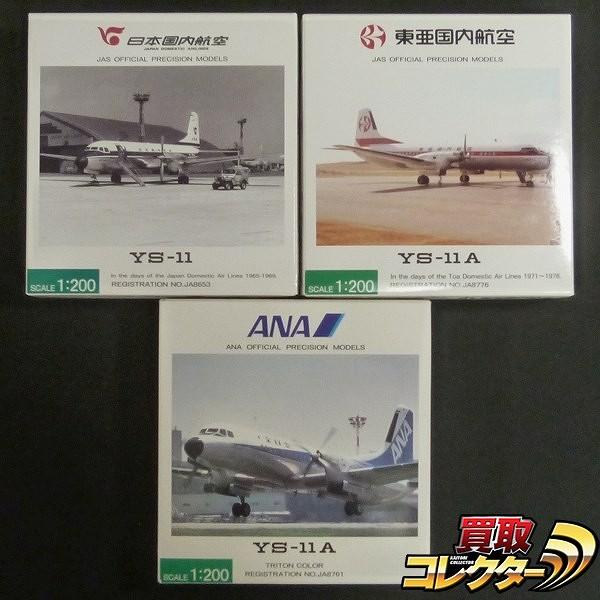 全日空商事 ANA JAS 1/200 YS-11 3種 日本国内 東亜国内航空