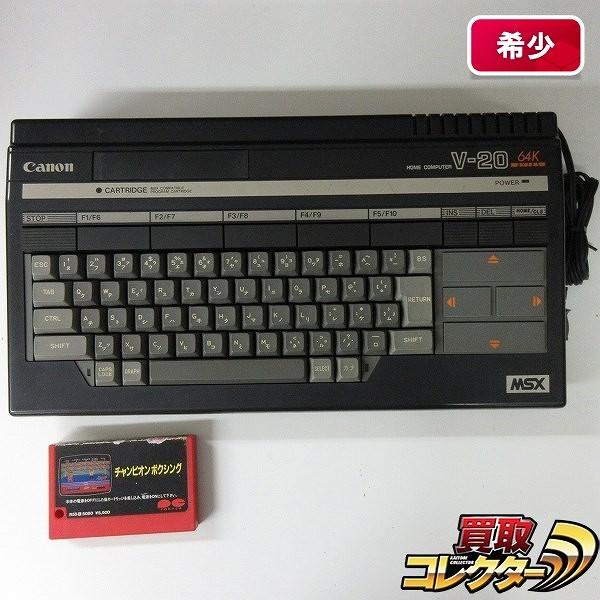 MSX ホームコンピュータ V-20 + チャンピオンボクシング