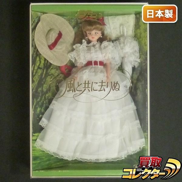 タカラ 風と共に去りぬ ジェニー 白ドレス スカーレット 日本製