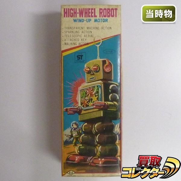 吉屋 HIGH-WHEEL ROBOT ハイホイールロボット ブリキ ゼンマイ