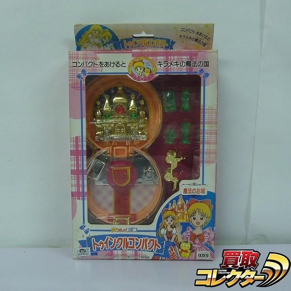 タカラ 姫ちゃんのリボン トゥインクルコンパクト 魔法のお城