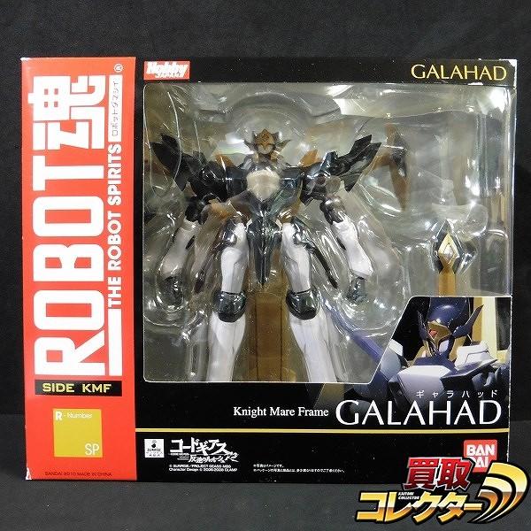 通販限定 ROBOT魂 SIDE KMF ギャラハッド / コードギアス