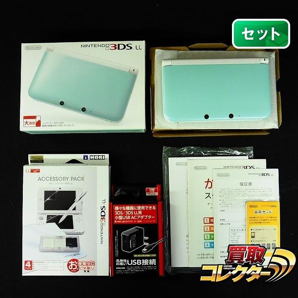 3DS LL  ミントホワイト アクセサリーパック  小型USB ACアダプター