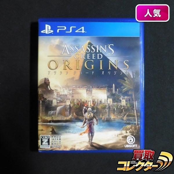 PS4 ソフト アサシンクリード オリジンズ / プレイステーション